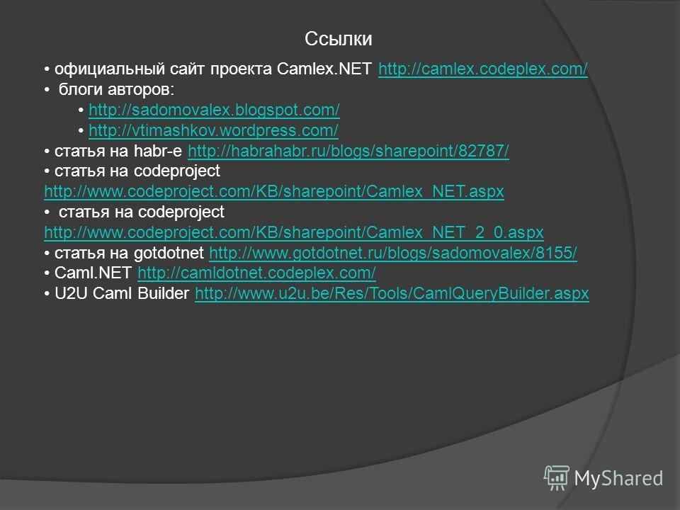 официальный сайт проекта Camlex.NET http://camlex.codeplex.com/http://camlex.codeplex.com/ блоги авторов: http://sadomovalex.blogspot.com/ http://vtimashkov.wordpress.com/ статья на habr-е http://habrahabr.ru/blogs/sharepoint/82787/http://habrahabr.r