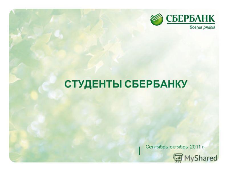1 СТУДЕНТЫ СБЕРБАНКУ Сентябрь-октябрь 2011 г.