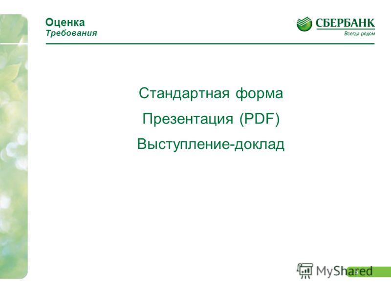 5 Оценка Требования Стандартная форма Презентация (PDF) Выступление-доклад