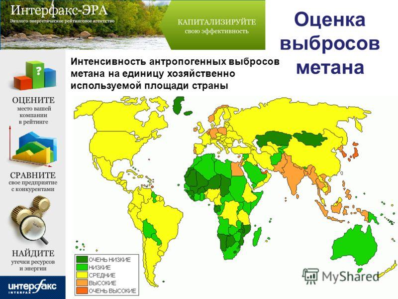 Оценка выбросов метана Интенсивность антропогенных выбросов метана на единицу хозяйственно используемой площади страны