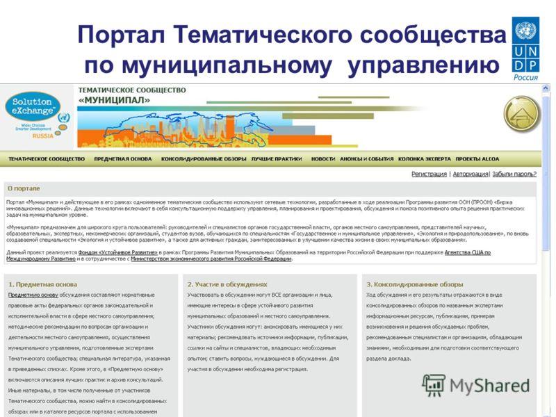 Портал Тематического сообщества по муниципальному управлению