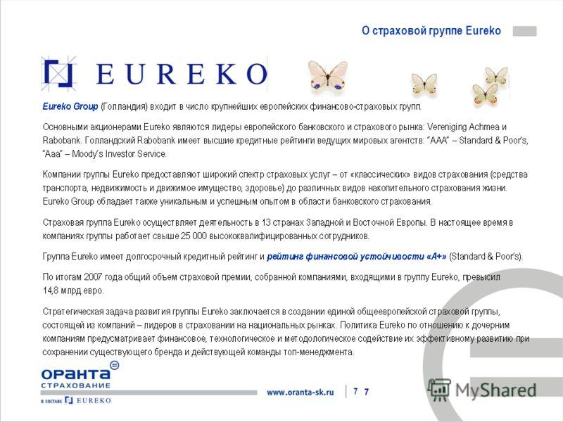 7 7 7 О страховой группе Eureko