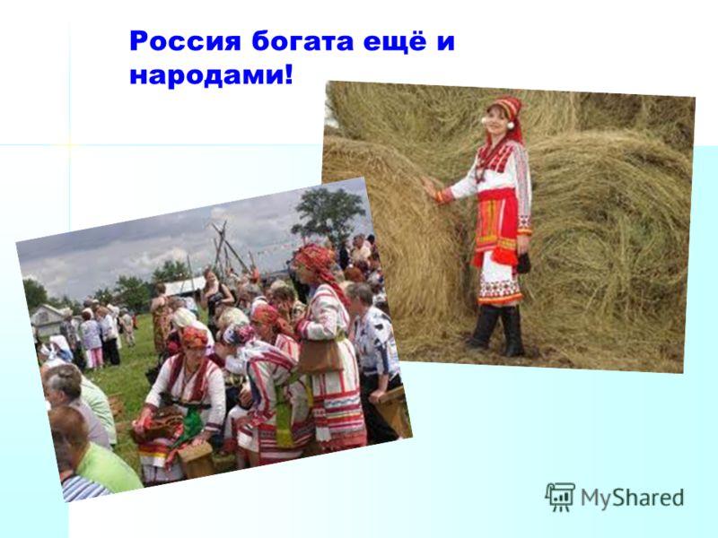 Россия богата ещё и народами!