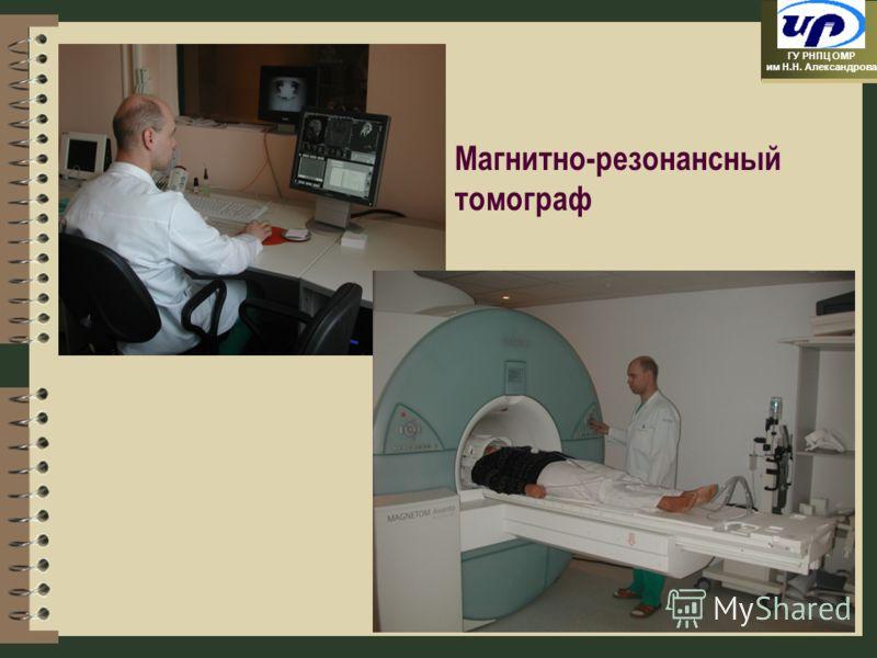 ГУ РНПЦ ОМР им Н.Н. Александрова Магнитно-резонансный томограф