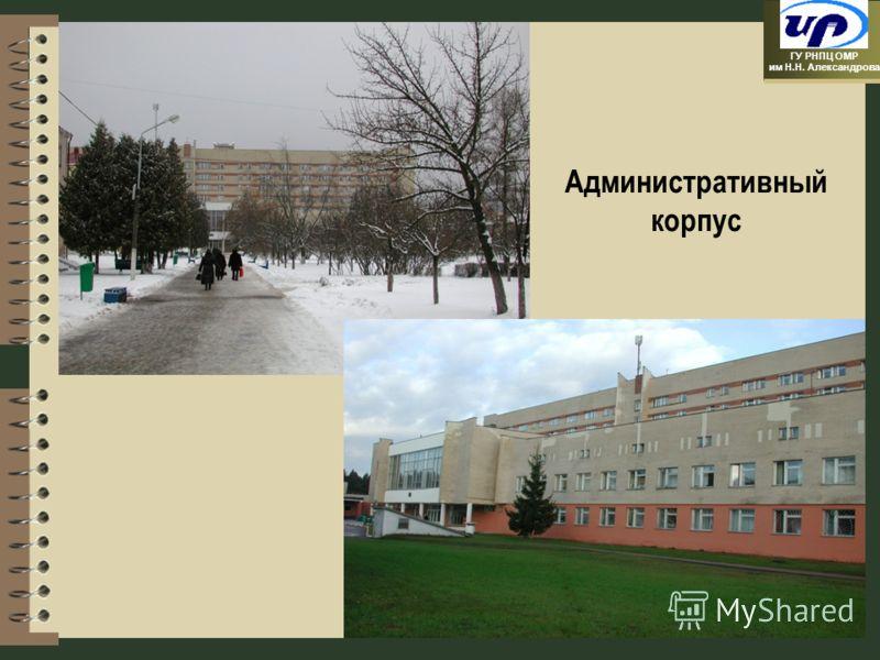 ГУ РНПЦ ОМР им Н.Н. Александрова Административный корпус