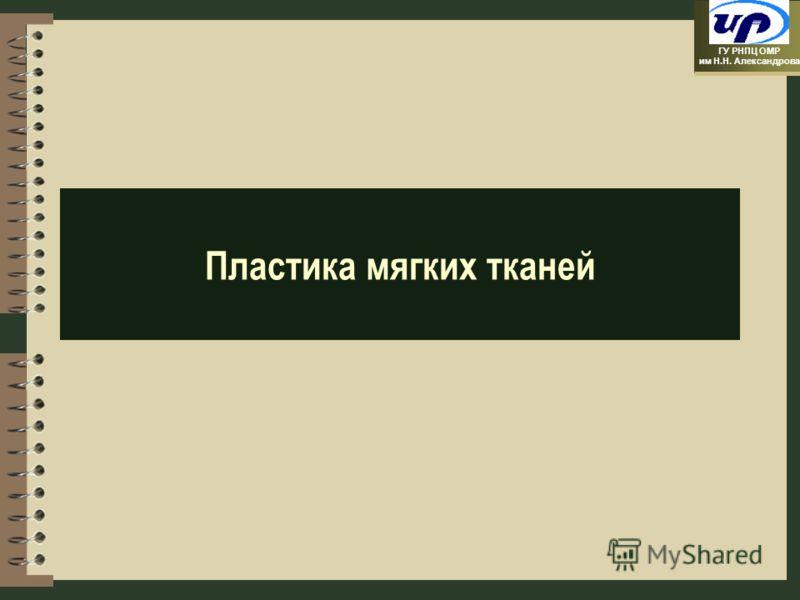 ГУ РНПЦ ОМР им Н.Н. Александрова Пластика мягких тканей