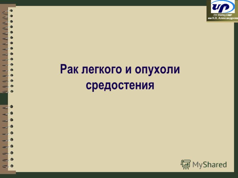 ГУ РНПЦ ОМР им Н.Н. Александрова Рак легкого и опухоли средостения