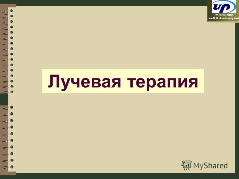 ГУ РНПЦ ОМР им Н.Н. Александрова Лучевая терапия