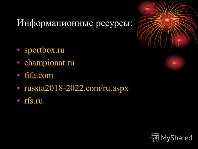 Информационные ресурсы: sportbox.ru championat.ru fifa.com russia2018-2022.com/ru.aspx rfs.ru