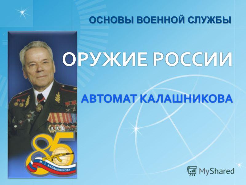 ОСНОВЫ ВОЕННОЙ СЛУЖБЫ ОРУЖИЕ РОССИИ АВТОМАТ КАЛАШНИКОВА