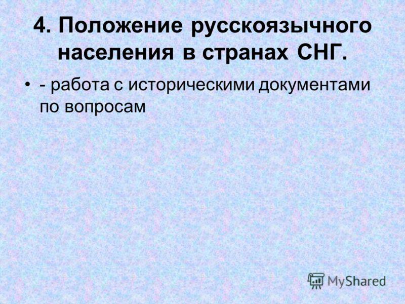 4. Положение русскоязычного населения в странах СНГ. - работа с историческими документами по вопросам