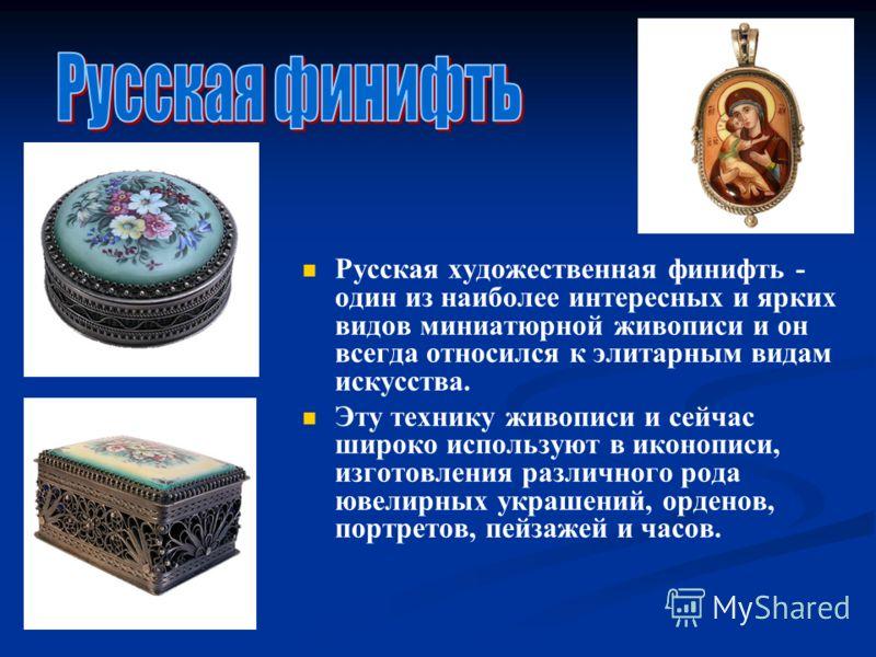 Русская художественная финифть - один из наиболее интересных и ярких видов миниатюрной живописи и он всегда относился к элитарным видам искусства. Эту технику живописи и сейчас широко используют в иконописи, изготовления различного рода ювелирных укр