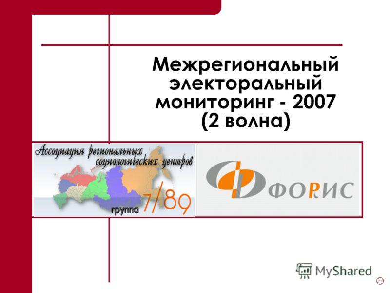1 Межрегиональный электоральный мониторинг - 2007 (2 волна)