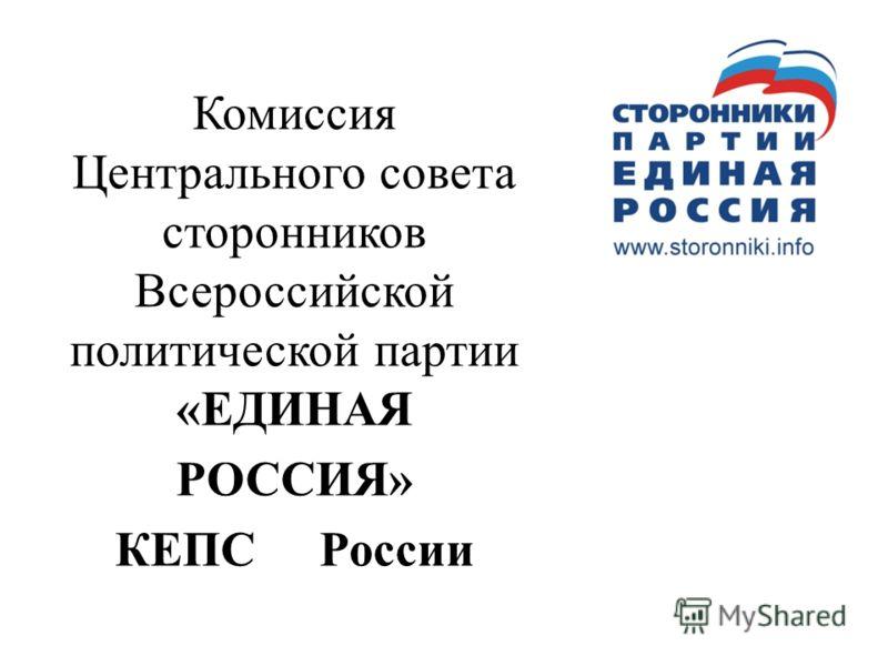 Комиссия Центрального совета сторонников Всероссийской политической партии «ЕДИНАЯ РОССИЯ» КЕПС России