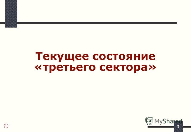 3 Текущее состояние «третьего сектора»