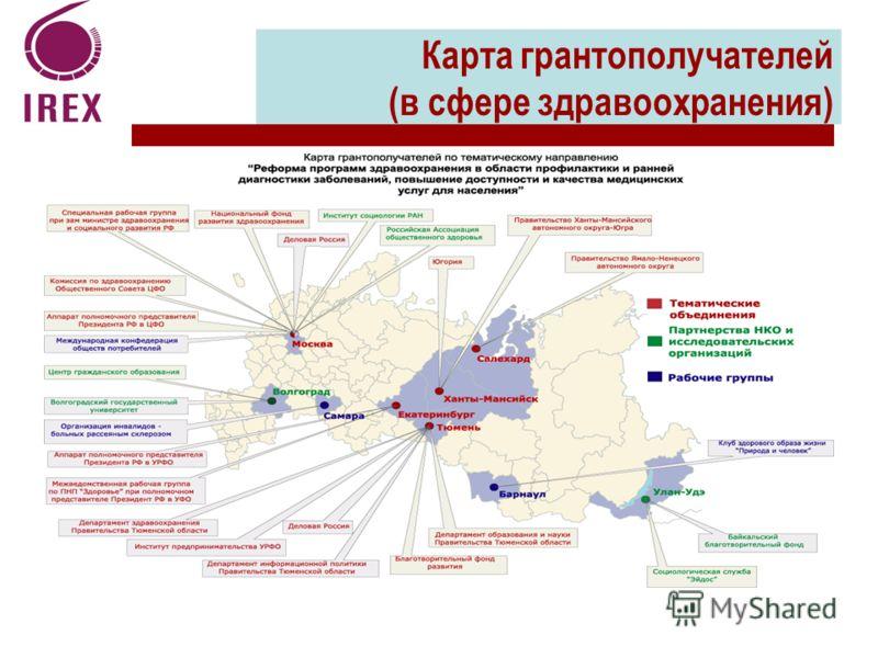 Карта грантополучателей (в сфере здравоохранения)