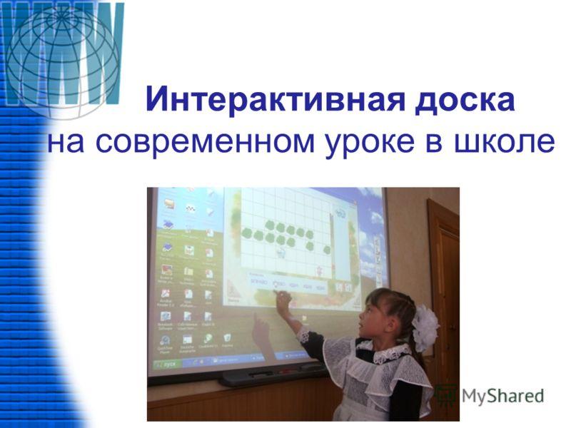 Интерактивная доска на современном уроке в школе