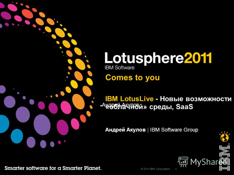 Андрей Акулов 1 © 2011 IBM Corporation IBM LotusLive - Новые возможности «облачной» среды, SaaS Андрей Акулов | IBM Software Group Comes to you