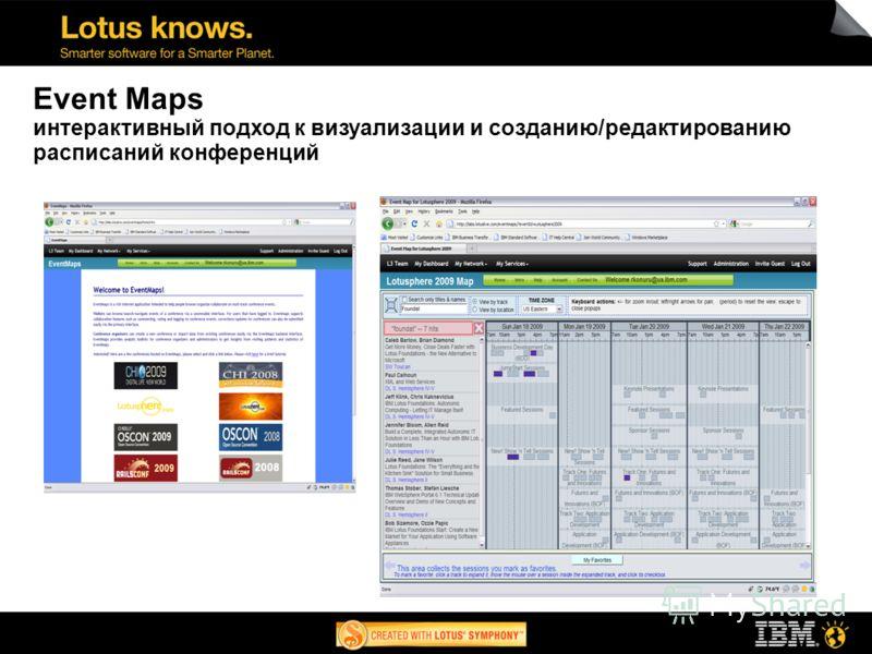 Event Maps интерактивный подход к визуализации и созданию/редактированию расписаний конференций