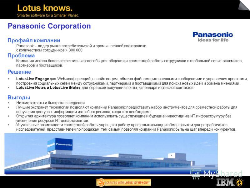 Panasonic Corporation Профайл компании Panasonic – лидер рынка потребительской и промышленной электроники с количеством сотрудников > 300.000 Проблема Компания искала более эффективные способы для общения и совместной работы сотрудников с глобальной
