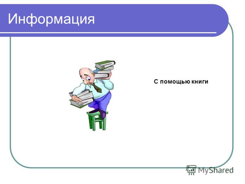 Информация С помощью книги
