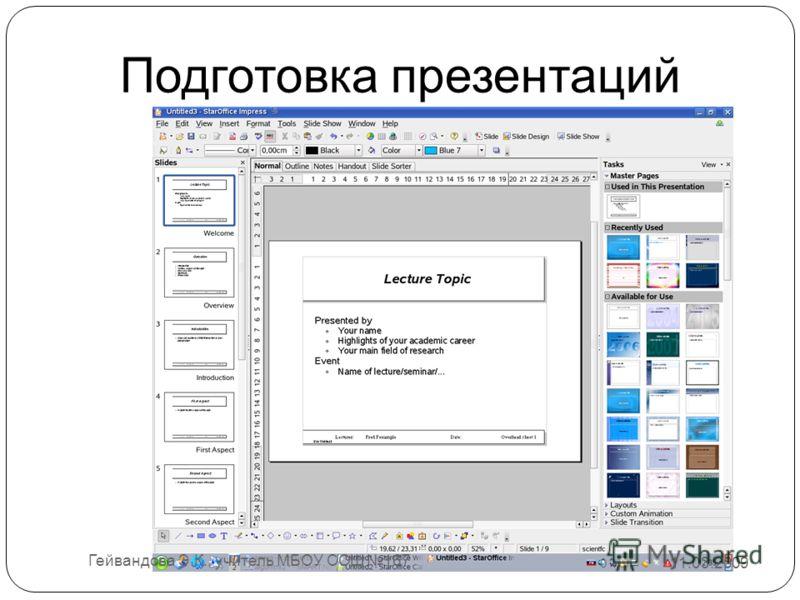 Подготовка презентаций 11.03.2009 Гейвандова Э.К., учитель МБОУ СОШ 167