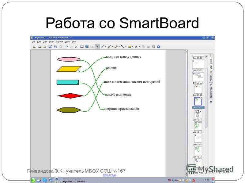 Работа со SmartBoard 11.03.2009 Гейвандова Э.К., учитель МБОУ СОШ 167