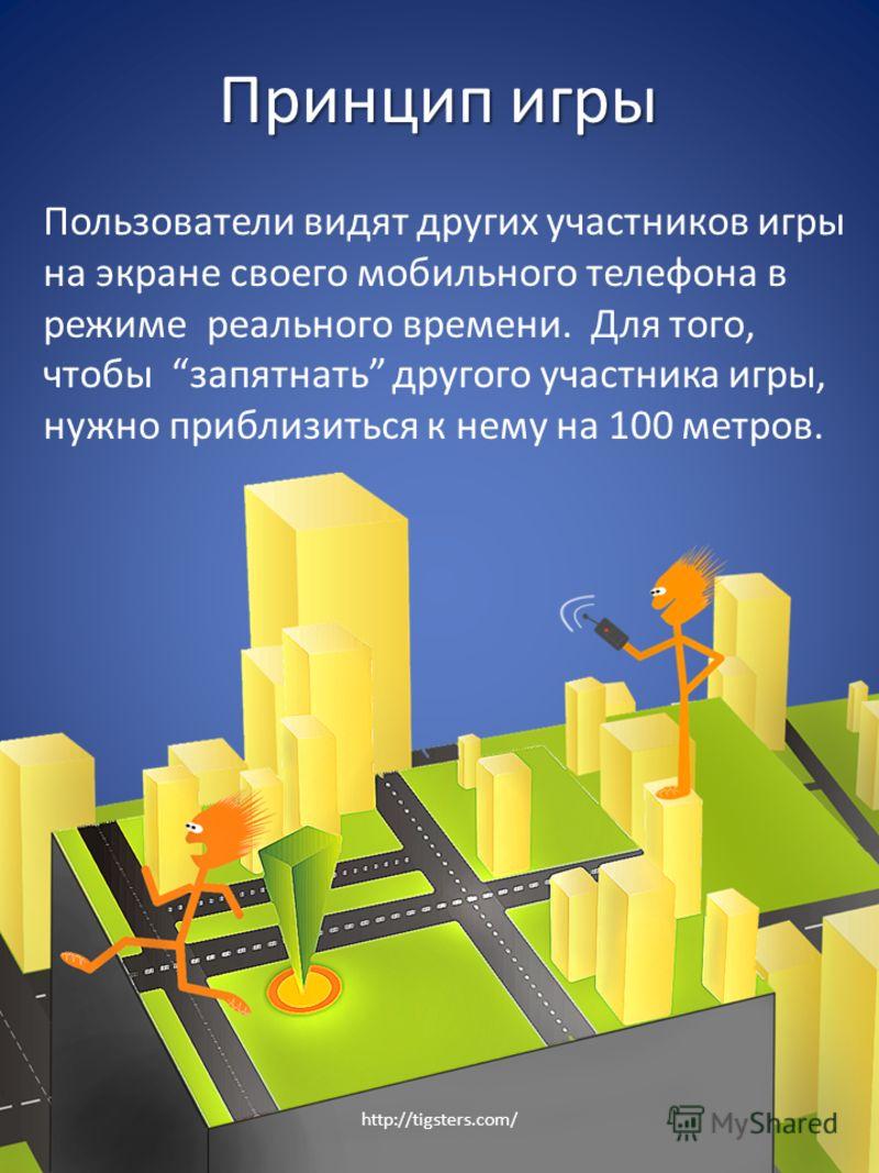 Принцип игры Пользователи видят других участников игры на экране своего мобильного телефона в режиме реального времени. Для того, чтобы запятнать другого участника игры, нужно приблизиться к нему на 100 метров. http://tigsters.com/