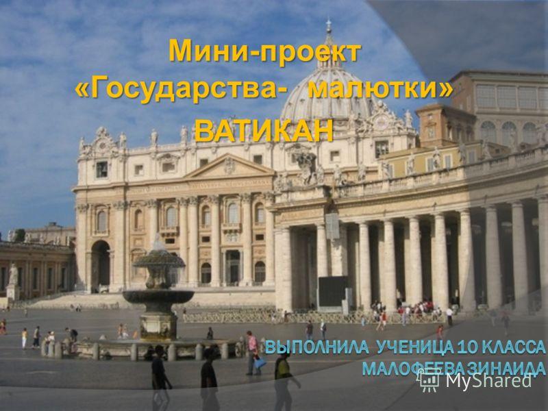 Мини-проект «Государства- малютки» ВАТИКАН