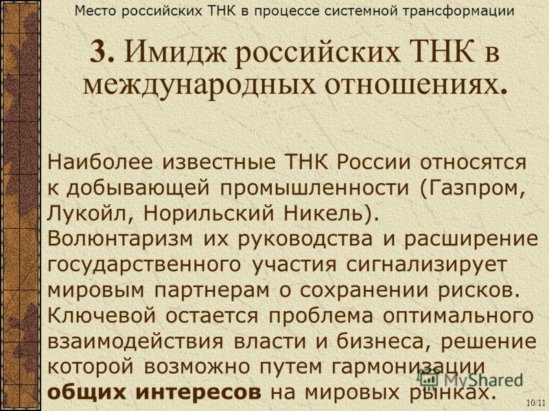 Наиболее известные ТНК России относятся к добывающей промышленности (Газпром, Лукойл, Норильский Никель). Волюнтаризм их руководства и расширение государственного участия сигнализирует мировым партнерам о сохранении рисков. Ключевой остается проблема