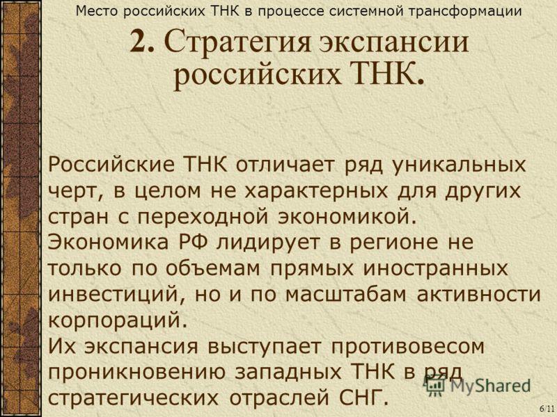Российские ТНК отличает ряд уникальных черт, в целом не характерных для других стран с переходной экономикой. Экономика РФ лидирует в регионе не только по объемам прямых иностранных инвестиций, но и по масштабам активности корпораций. Их экспансия вы