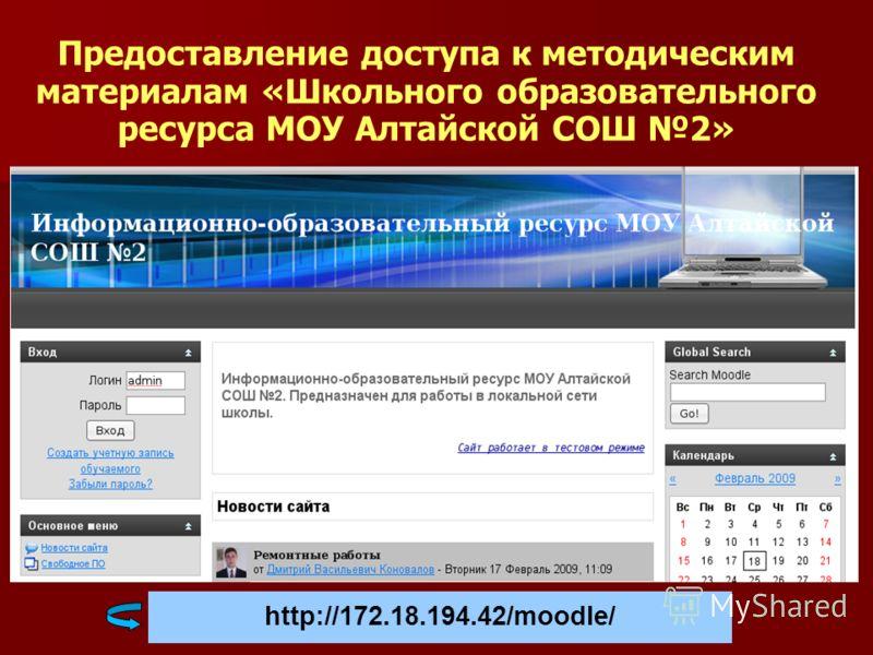 Предоставление доступа к методическим материалам «Школьного образовательного ресурса МОУ Алтайской СОШ 2» http://172.18.194.42/moodle/