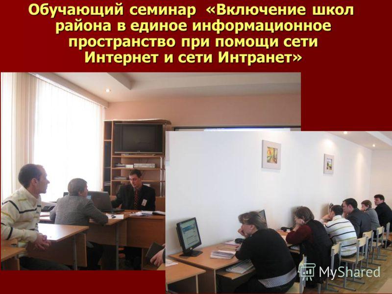 Обучающий семинар «Включение школ района в единое информационное пространство при помощи сети пространство при помощи сети Интернет и сети Интранет»
