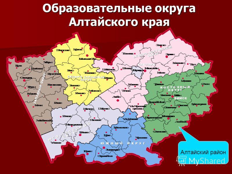 Образовательные округа Алтайского края Алтайский район