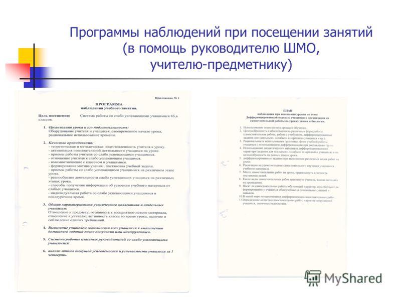 Программы наблюдений при посещении занятий (в помощь руководителю ШМО, учителю-предметнику)