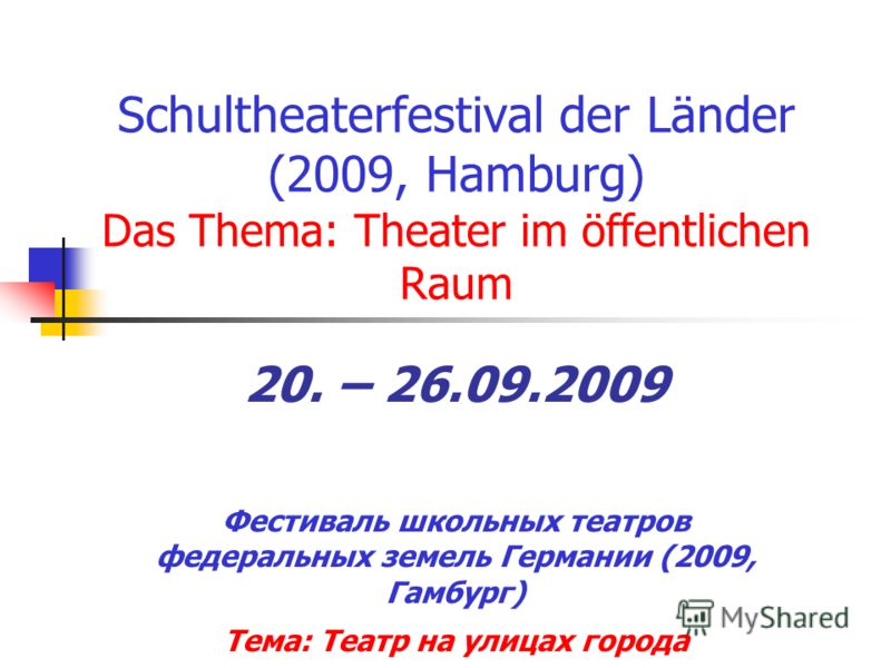 Schultheaterfestival der Länder (2009, Hamburg) Das Thema: Theater im öffentlichen Raum Фестиваль школьных театров федеральных земель Германии (2009, Гамбург) Тема: Театр на улицах города 20. – 26.09.2009