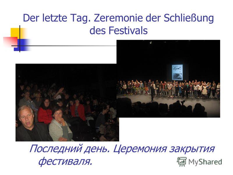 Der letzte Tag. Zeremonie der Schließung des Festivals Последний день. Церемония закрытия фестиваля.
