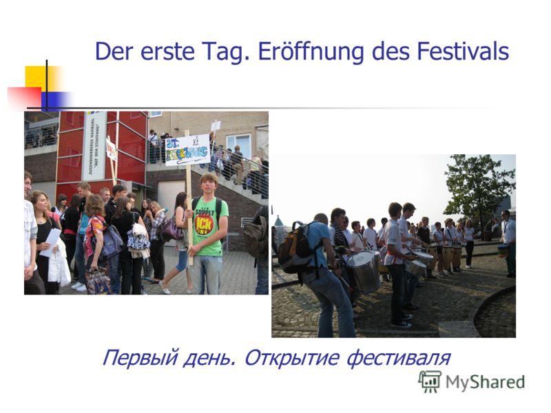 Der erste Tag. Eröffnung des Festivals Первый день. Открытие фестиваля