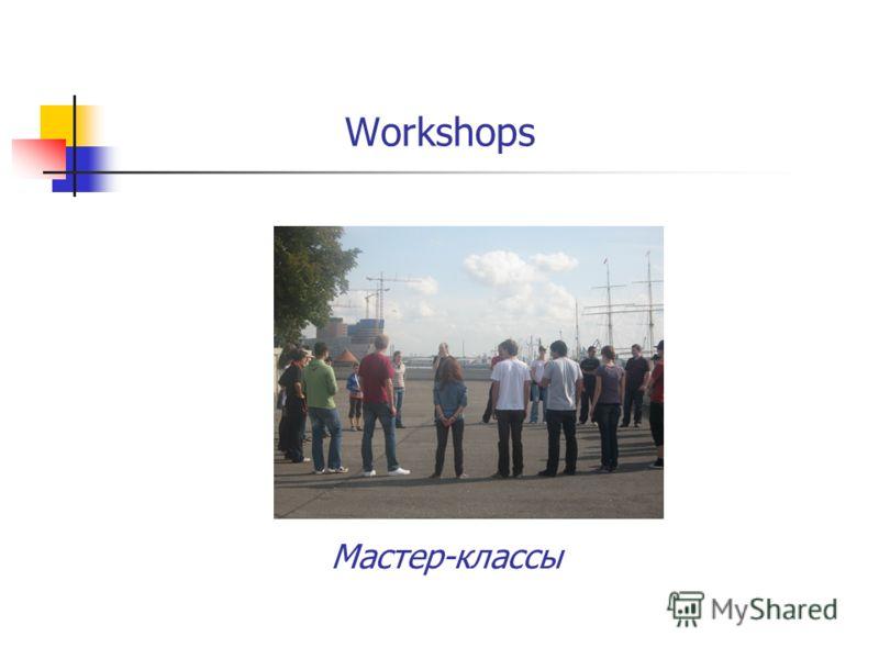 Workshops Мастер-классы