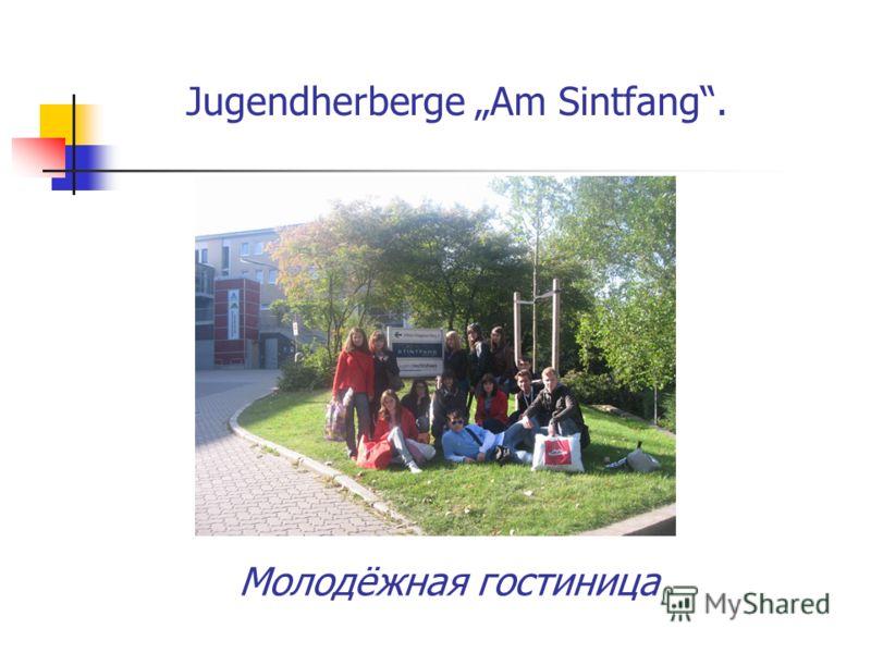Jugendherberge Am Sintfang. Молодёжная гостиница