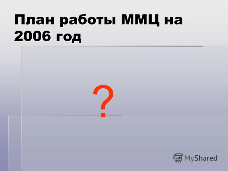 План работы ММЦ на 2006 год ?
