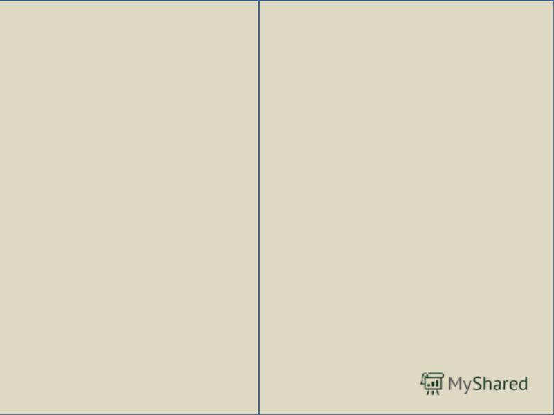 Использованные ресурсы: 1.http://narod.ru/disk/9329718000/%D0%B0%D0%BD%D0%B8%D0%BC%D0%B0%D1%8 8%D0%BA%D0%B8.rar.htm – анимированные фигуркиhttp://narod.ru/disk/9329718000/%D0%B0%D0%BD%D0%B8%D0%BC%D0%B0%D1%8 8%D0%BA%D0%B8.rar.htm 2.http://fonegallery.