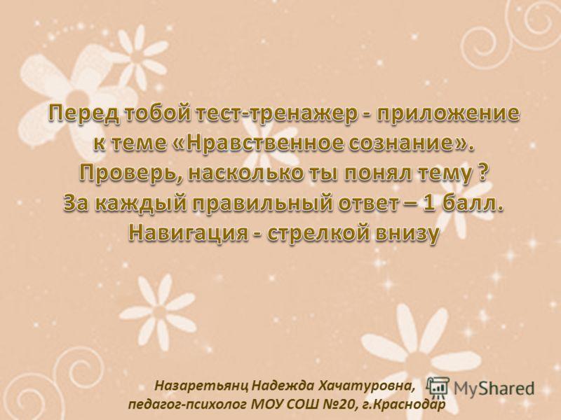 Назаретьянц Надежда Хачатуровна, педагог-психолог МОУ СОШ 20, г.Краснодар