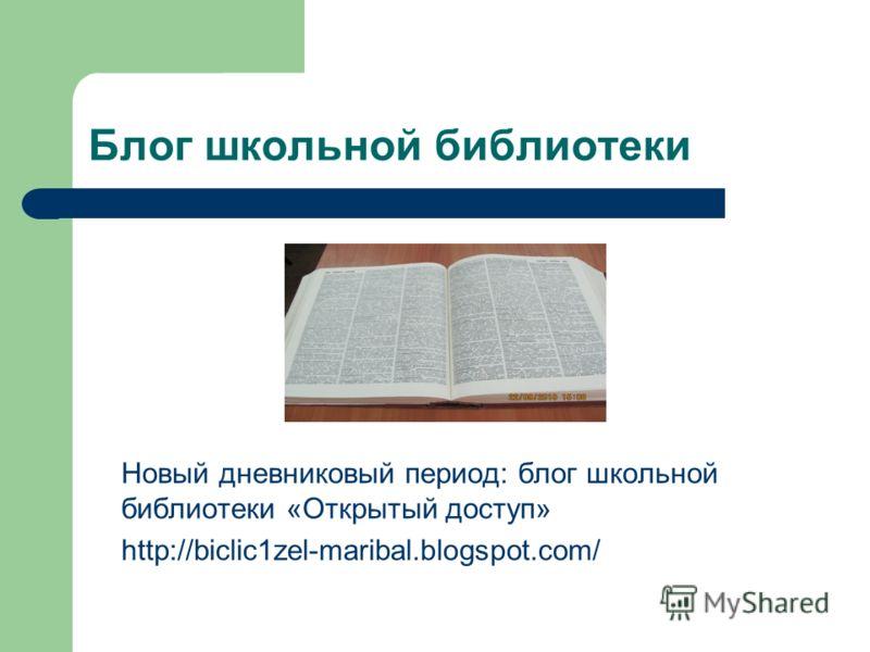 Блог школьной библиотеки Новый дневниковый период: блог школьной библиотеки «Открытый доступ» http://biclic1zel-maribal.blogspot.com/