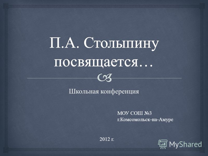 Школьная конференция МОУ СОШ 3 г.Комсомольск-на-Амуре 2012 г.