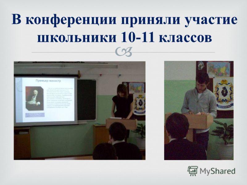 В конференции приняли участие школьники 10-11 классов