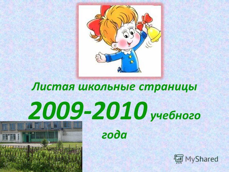 Листая школьные страницы 2009-2010 учебного года