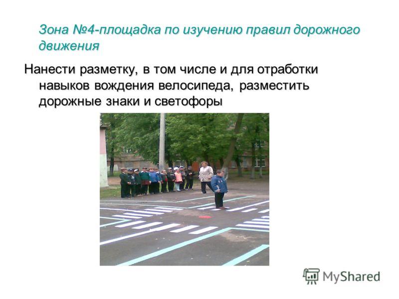 Зона 4-площадка по изучению правил дорожного движения Нанести разметку, в том числе и для отработки навыков вождения велосипеда, разместить дорожные знаки и светофоры