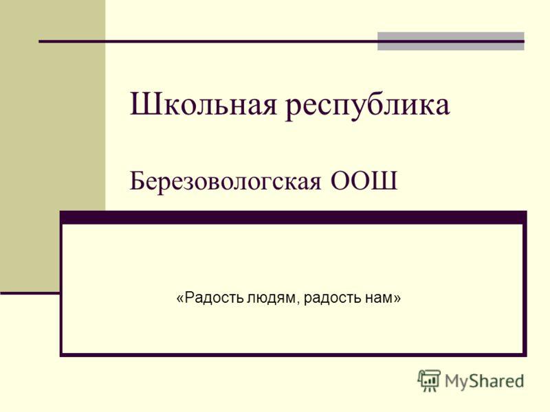 Школьная республика Березовологская ООШ «Радость людям, радость нам»