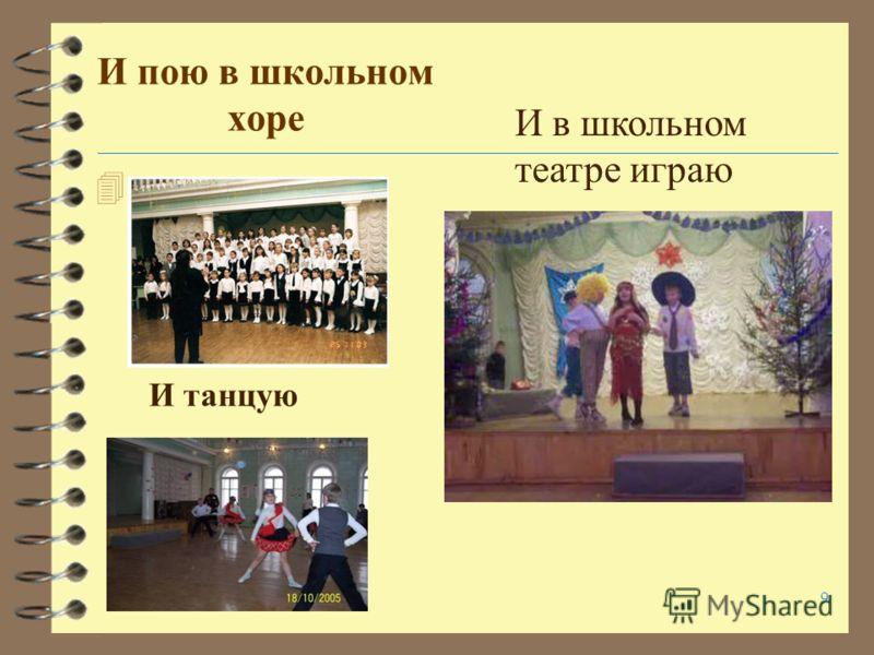 9 И пою в школьном хоре 4 И танцую И в школьном театре играю